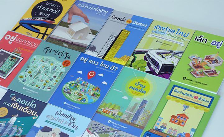กว่า 5 ปีของ thinkofliving.com กับหนังสือที่ช่วยให้คุณหาบ้านได้ง่ายขึ้น