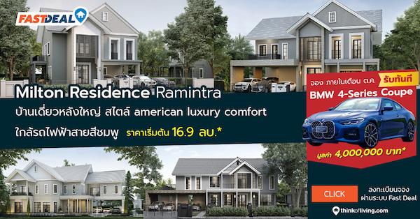 Milton Residence Ramintra บ้านเดี่ยวหลังใหญ่ จัดโปรซื้อบ้านแถมรถ จาก สวนหลวงบ้านและที่ดิน