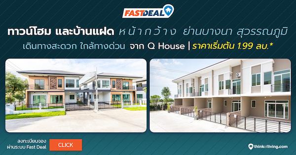 ทาวน์โฮมและบ้านแฝด หน้ากว้าง ย่านบางนา-สุวรรณภูมิ ราคาพิเศษ จาก Q House